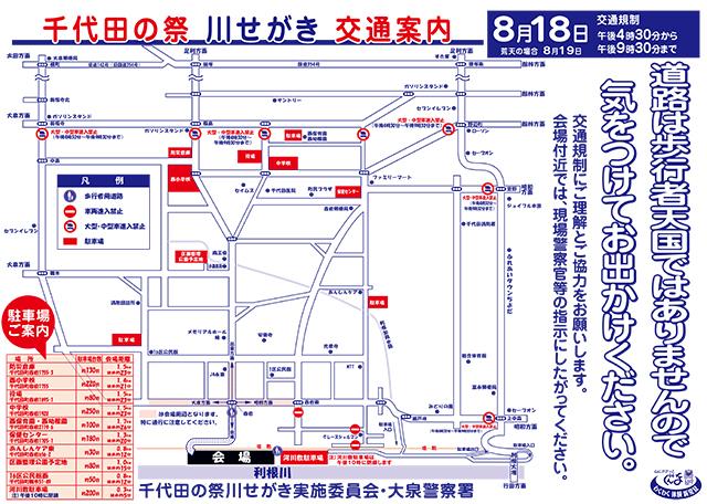 kawasegaki_koutsuu2018.jpg